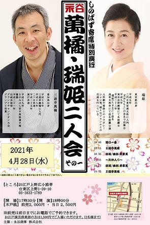 20210428_hirokoujitei_800.jpg
