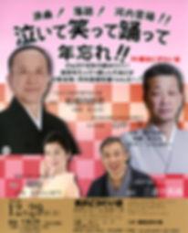 20181229_nigiwaiza_600.jpg