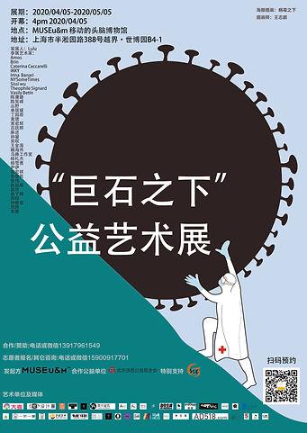 UTR Poster2.jpeg