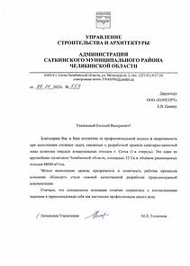 Отзыв Саткинского муниципального района.