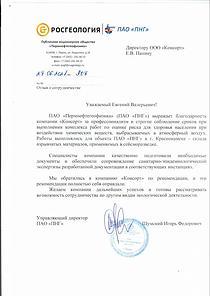 Otzyv_o_sotrudnichestve_OOO_Konsort_21.png