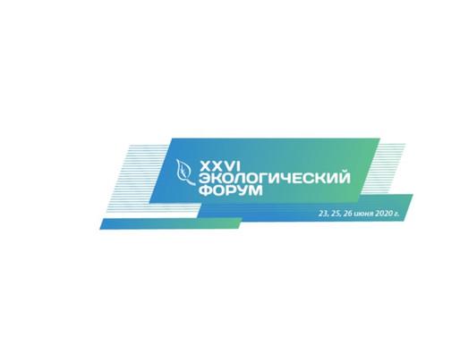 XXVI ВСЕРОССИЙСКИЙ ЭКОЛОГИЧЕСКИЙ ФОРУМ