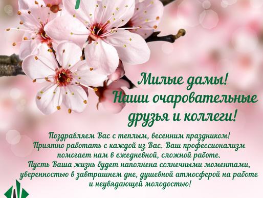 Поздравляем всех девушек с праздником 8 марта!