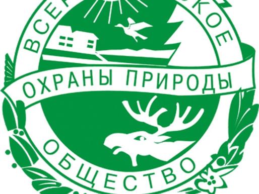 Всероссийское общество охраны природы