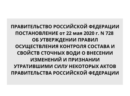 Постановление Правительства РФ от 22.05.2020 г. N 728: краткая инструкция