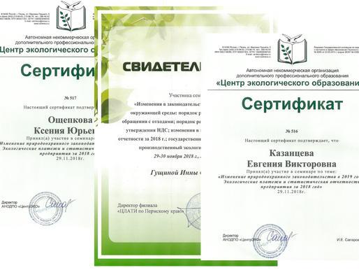 Семинары для экологов
