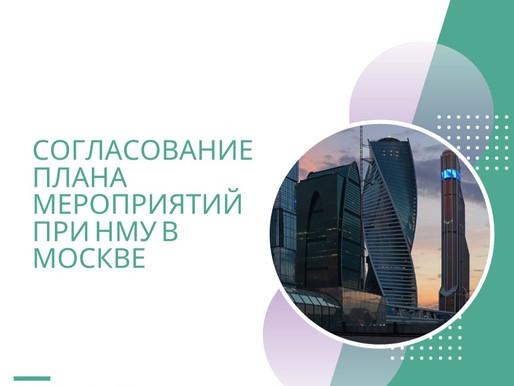 НМУ: московский опыт согласования