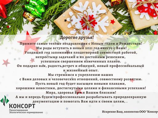 Поздравляем всех с наступающим Новым 2021 годом и Рождеством!