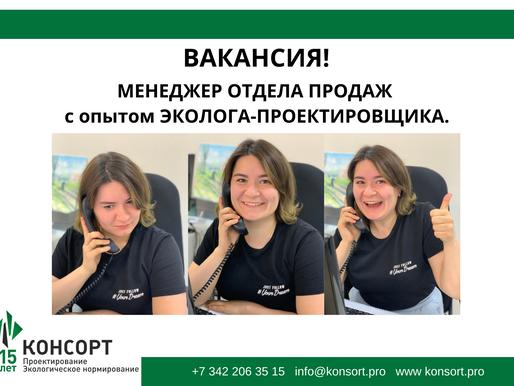 ВАКАНСИЯ МЕНЕДЖЕР ОТДЕЛА ПРОДАЖ с опытом ЭКОЛОГА-ПРОЕКТИРОВЩИКА