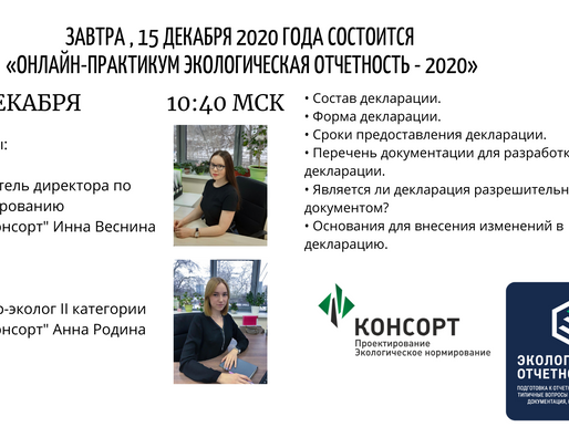 Завтра, 15 декабря 2020 года состоится «Онлайн-практикум Экологическая отчетность - 2020»