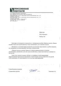 Отзыв о ПЭ Справочник эколога.jpg