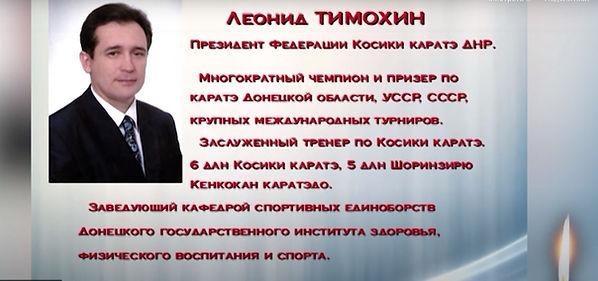 Леонид Тимохин