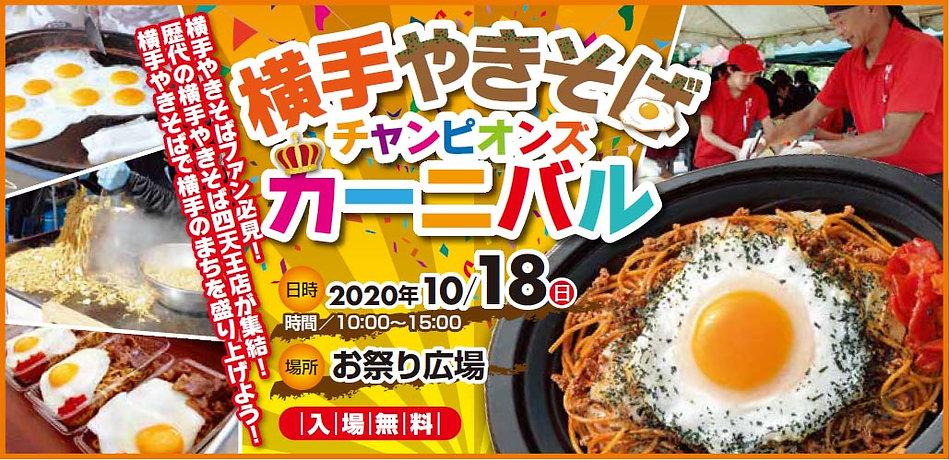 秋田ふるさと村 2020年秋のイベント