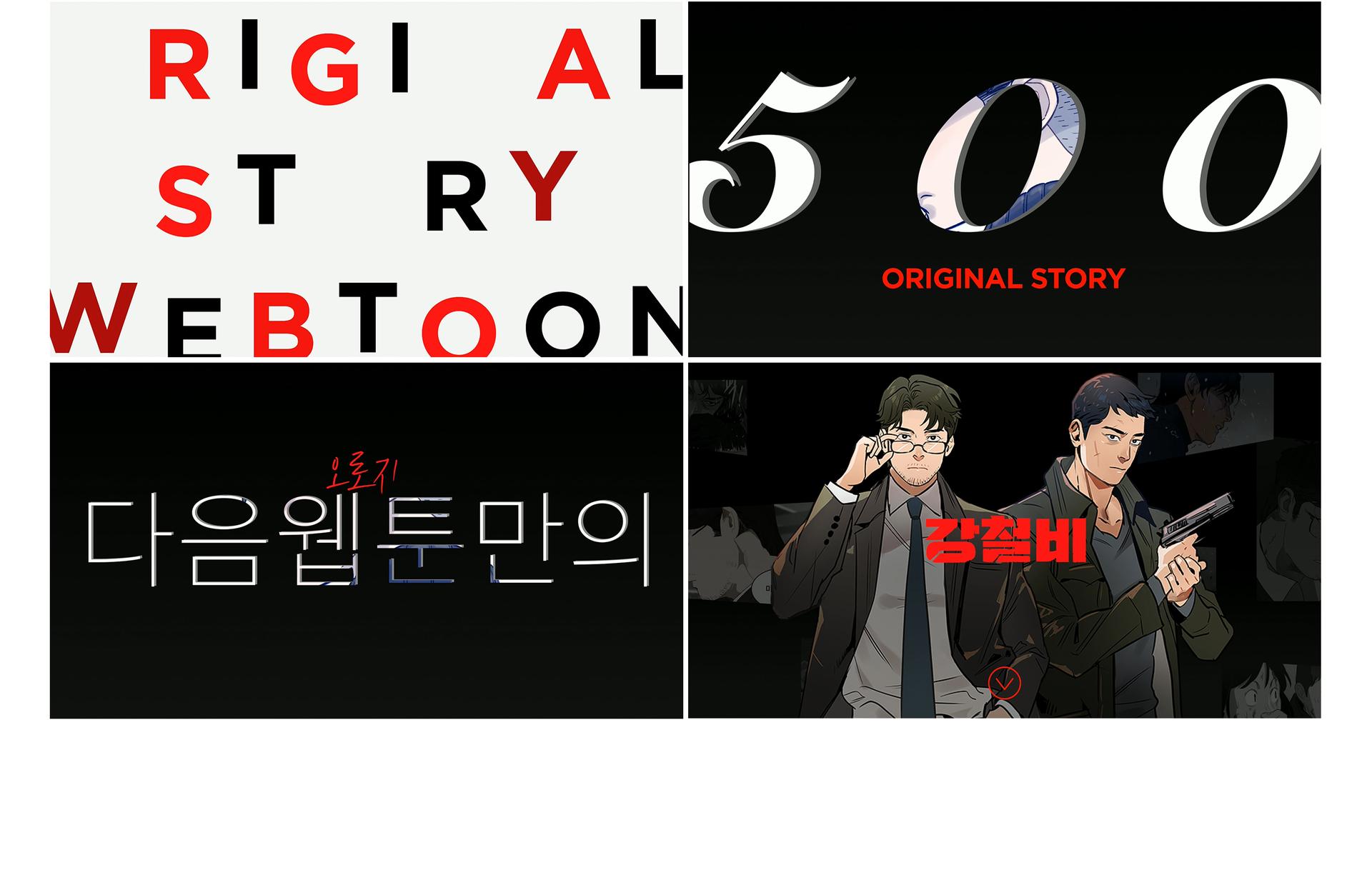 daum webtoon brand p10.png