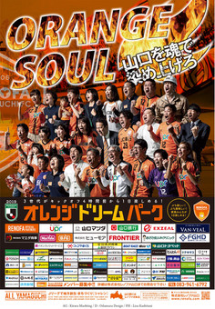 Renofa Yamaguchi FC