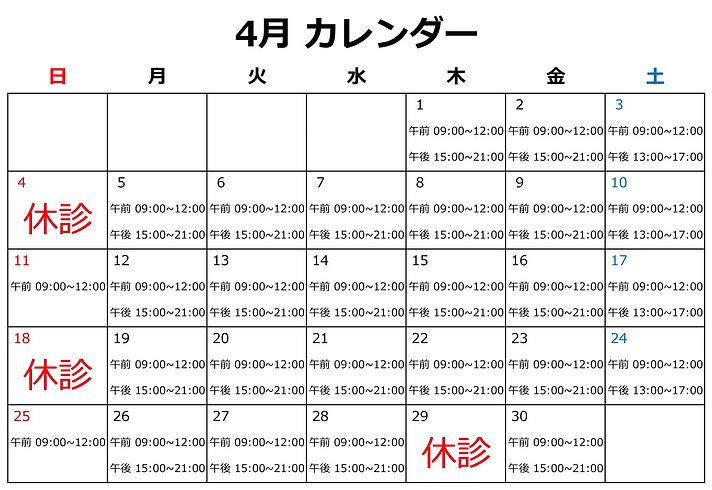 2021 04カレンダー-1.jpg