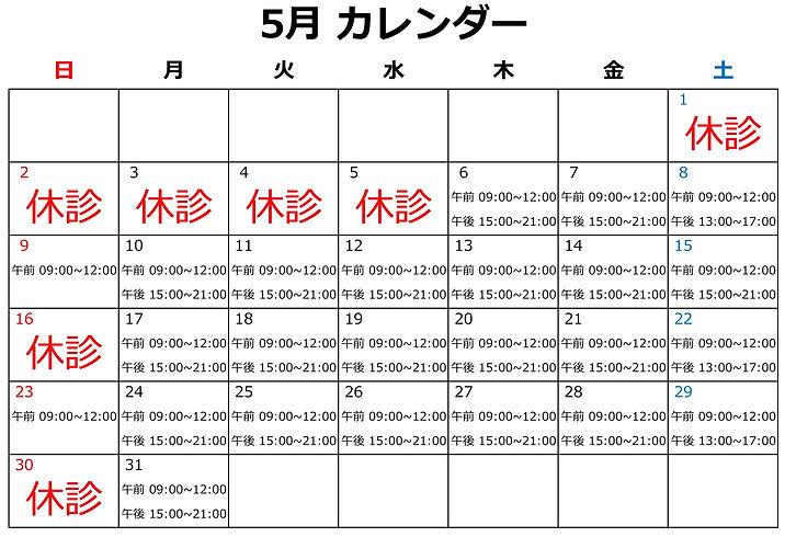 2021 05 カレンダー-1.jpg