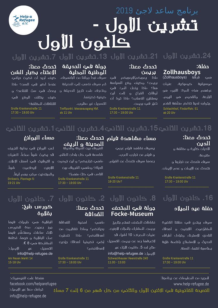 HaR Programm Arabisch Okt-Dez.png