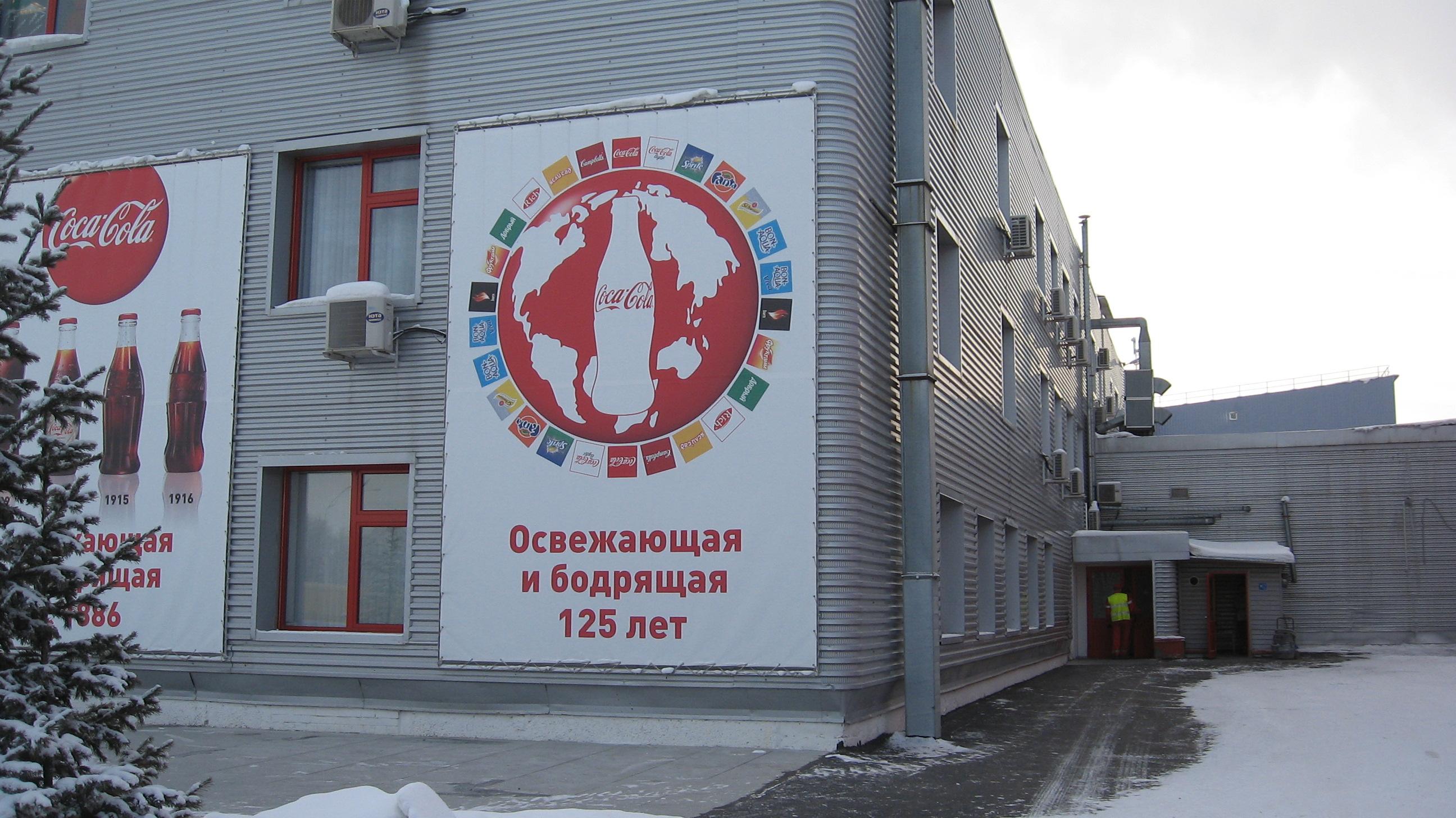 Coca-Cola. Новосибирск.