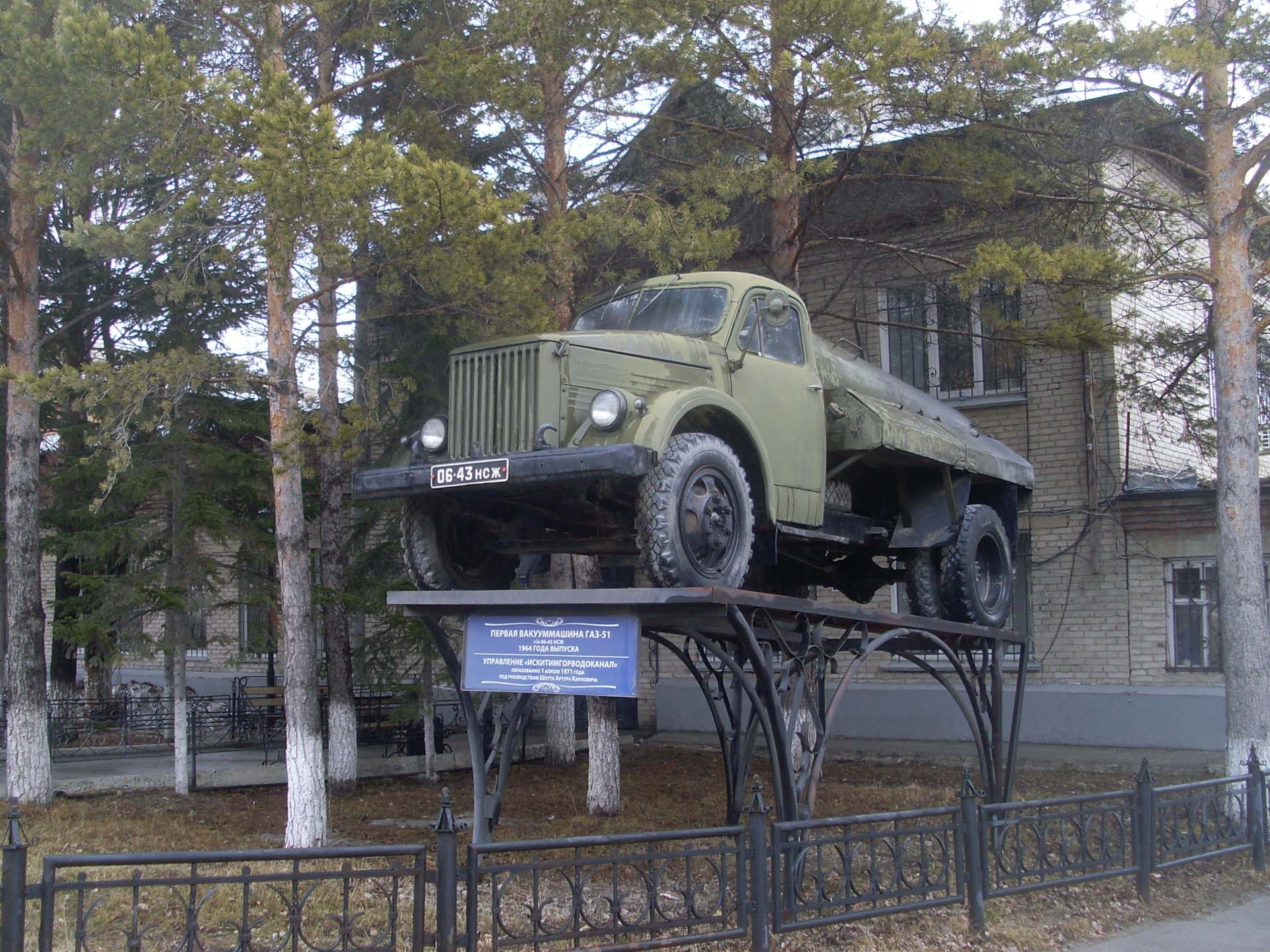 "МУП ""Водоканал"" г. Искитим"