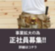セキワ_求人_写真