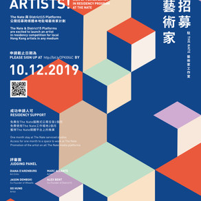 Artist in Residency Program Competition