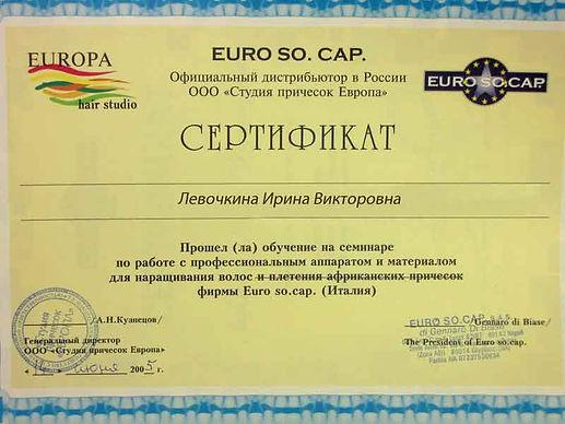 EURO сертификат