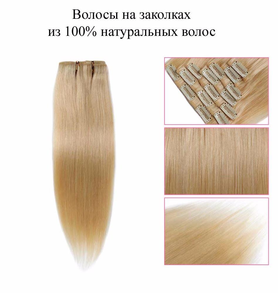волосы на заколках yoohair.ru