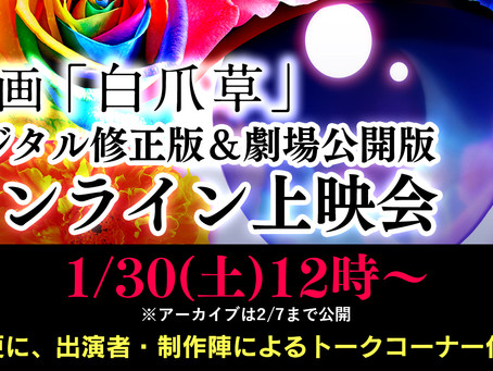 【ネット配信日決定!】映画『白爪草』のデジタル修正版&劇場公開版のオンライン上映会が実施決定しました!