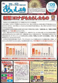 広報誌9おもて.jpg