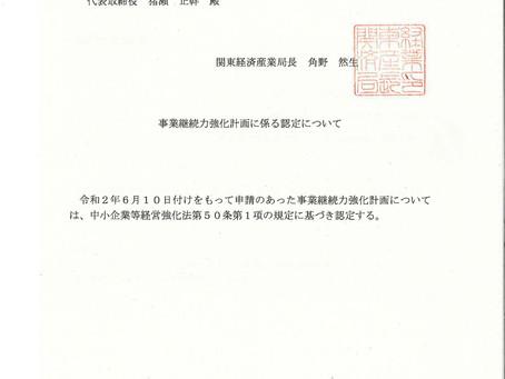 (2020/07/15)事業継続力強化計画に係る認定について