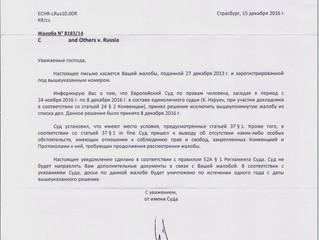 ЕСПЧ прекратил производство по делу о сносе квартиры в Краснодаре