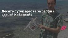 Десять суток ареста за селфи с «дачей Кабаевой». Интервью с адвокатом Татьяной Третьяк.