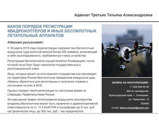 Регистрация квадрокоптеров и других беспилотных летательных аппаратов (БПЛА)