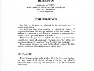 ЕСПЧ коммуницировал жалобу жителя Геленджика по факту незаконного осуждения на 7 лет за сбыт и хране