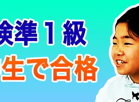 小学生で英検準1級に挑戦!