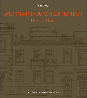 ΑΘΗΝΑΪΚΗ ΑΡΧΙΤΕΚΤΟΝΙΚΗ 1875-1925