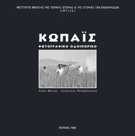 KOPAIS FOTOGRAFIKO ODIPORIKO - 00 - EXOF