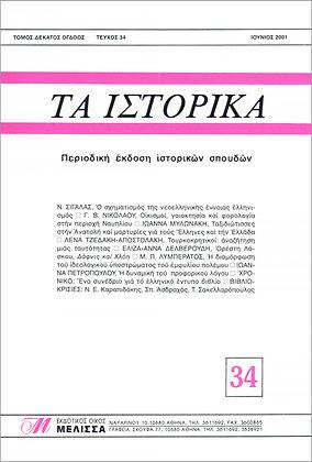 ΤΑ ΙΣΤΟΡΙΚΑ 34