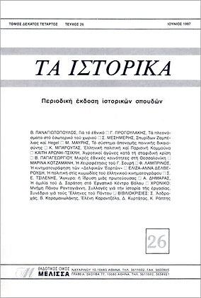 ΤΑ ΙΣΤΟΡΙΚΑ 26