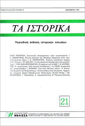 ΤΑ ΙΣΤΟΡΙΚΑ  21
