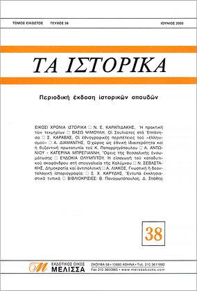 ΤΑ ΙΣΤΟΡΙΚΑ 38