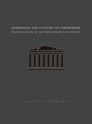 EΠΑΝEΝΩΣΗ ΤΩΝ ΓΛΥΠΤΩΝ ΤΟΥ ΠΑΡΘΕΝΩΝΑ-REUNIFICATION OF THE PARTHENON SCULPTURES