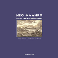 FALIRO FOTOGRAFIKO ODIPORIKO - 00 - EXOF
