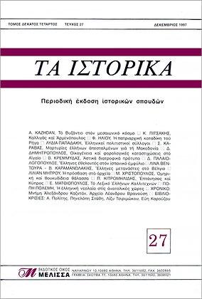 ΤΑ ΙΣΤΟΡΙΚΑ 27