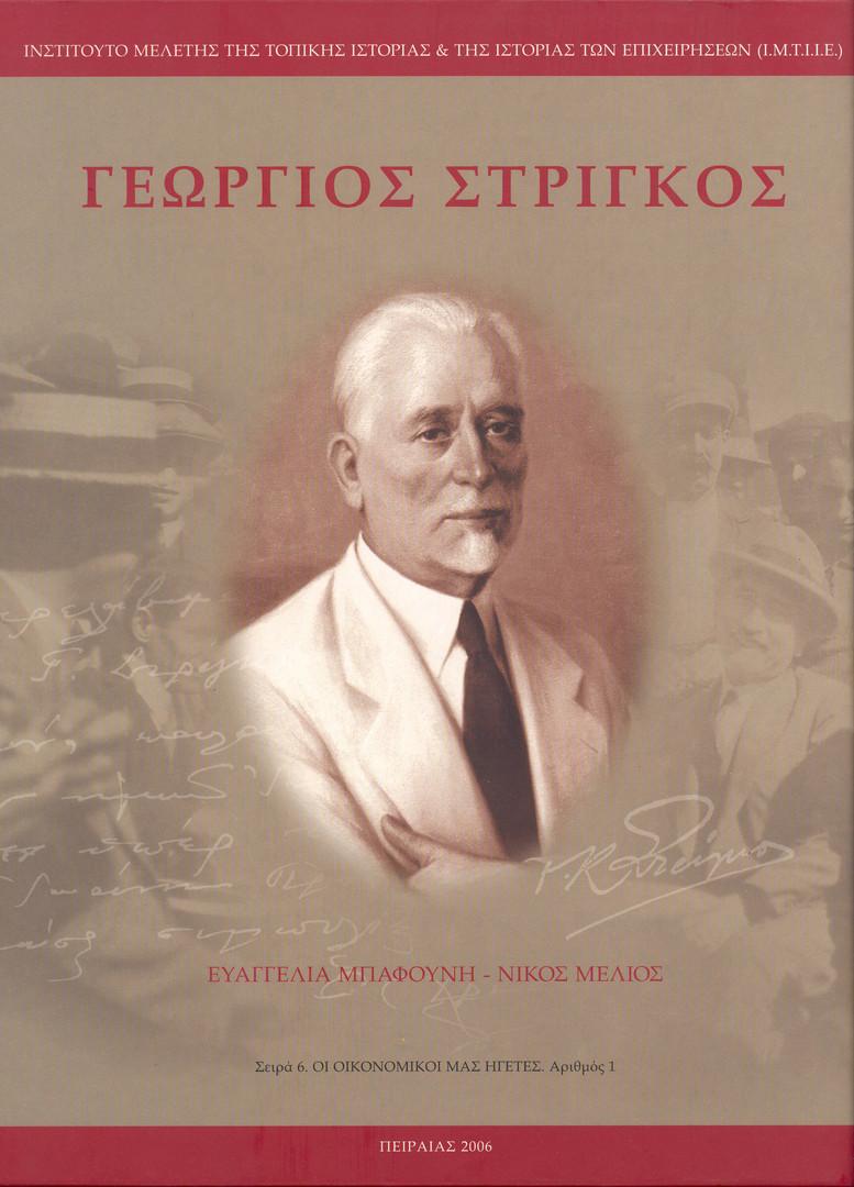 GEORGIOS STRIGKOS - 00 - EXOFYLLO.jpg