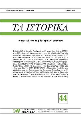 ΤΑ ΙΣΤΟΡΙΚΑ  44