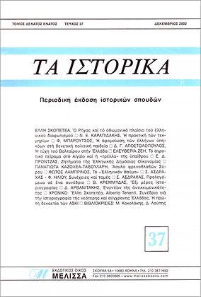 ΤΑ ΙΣΤΟΡΙΚΑ 37