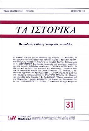 ΤΑ ΙΣΤΟΡΙΚΑ 31