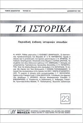 ΤΑ ΙΣΤΟΡΙΚΑ  23